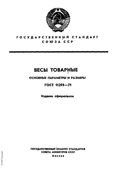 ГОСТ 11219-71 Весы товарные. Основные параметры и размеры