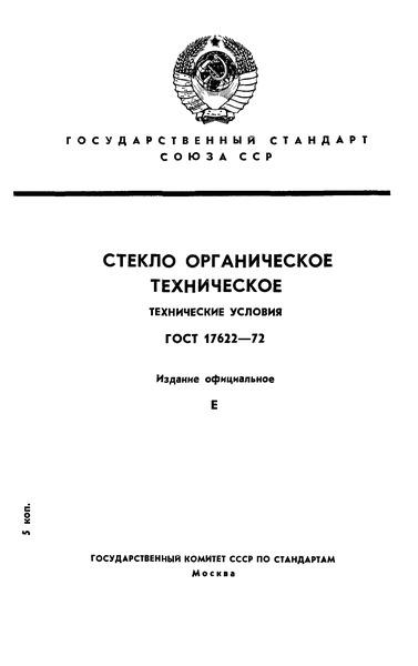 ГОСТ 17622-72 Стекло органическое техническое. Технические условия