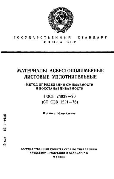 ГОСТ 24038-90 Материалы асбестополимерные листовые уплотнительные. Метод определения сжимаемости и восстанавливаемости