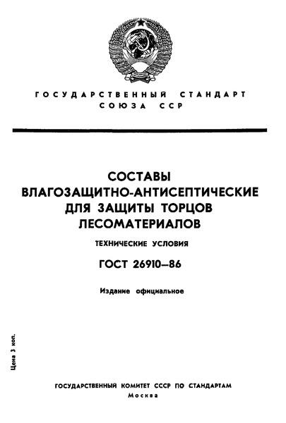 ГОСТ 26910-86 Составы влагозащитно-антисептические для защиты торцов лесоматериалов. Технические условия