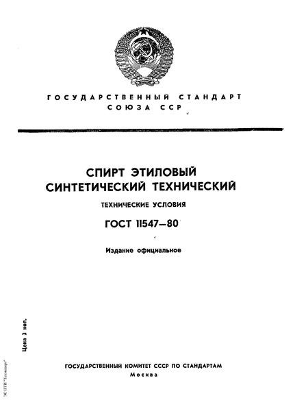 ГОСТ 11547-80 Спирт этиловый синтетический технический. Технические условия