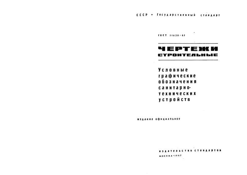 ГОСТ 11628-65 Чертежи строительные. Условные графические обозначения санитарно-технических устройств
