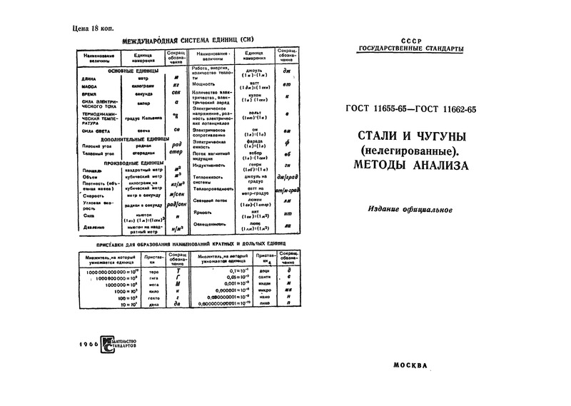 ГОСТ 11655-65 Стали и чугуны нелегированные. Методы определения остаточного содержания хрома