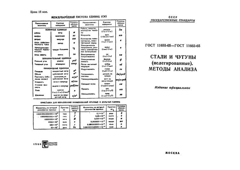 ГОСТ 11662-65 Стали и чугуны нелегированные. Методы спектрального определения содержания остаточных элементов
