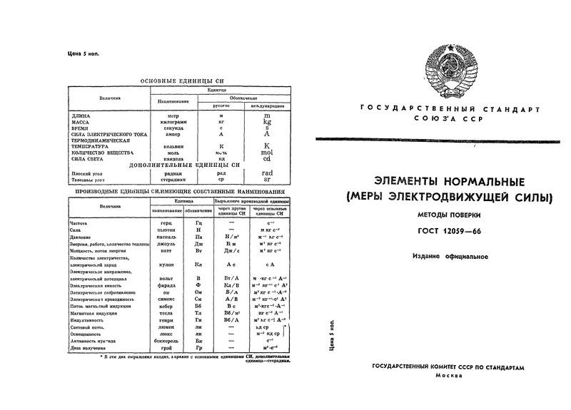 ГОСТ 12059-66 Элементы нормальные (меры электродвижущей силы). Методы поверки