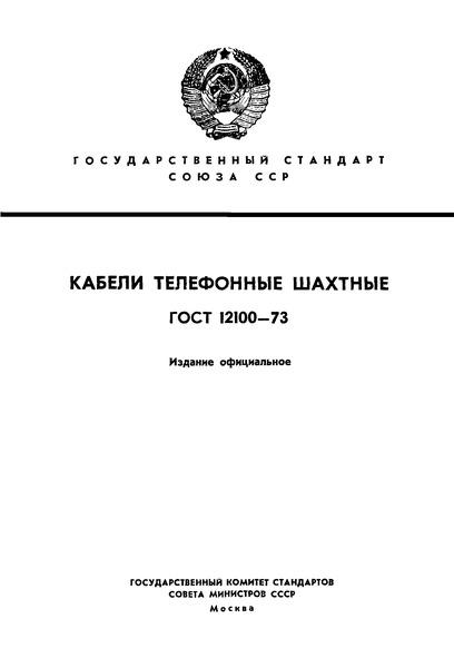 ГОСТ 12100-73 Кабели телефонные шахтные