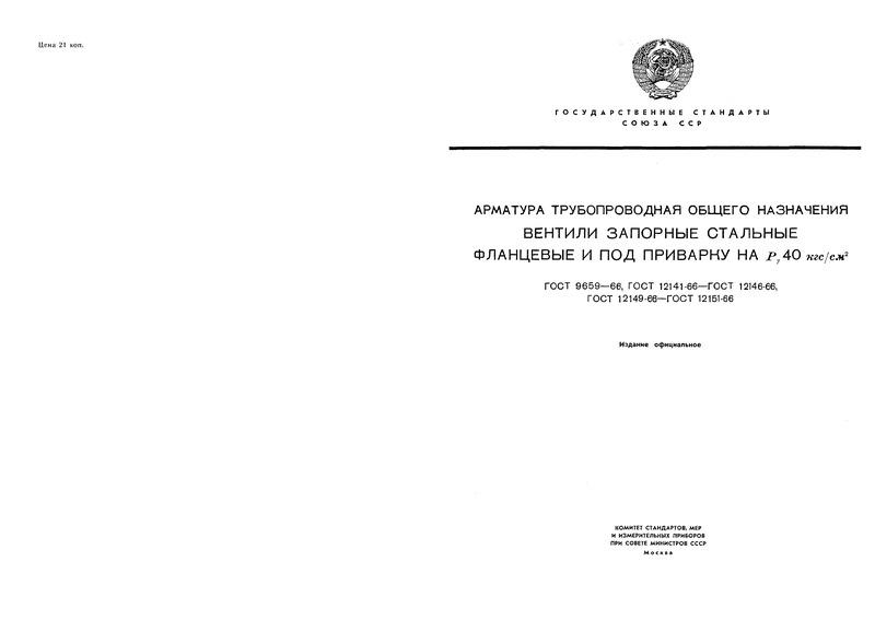 ГОСТ 12151-66 Арматура трубопроводная общего назначения. Золотники разгрузочные для вентилей запорных стальных на Ру 40 кгс/см2. Конструкция и размеры