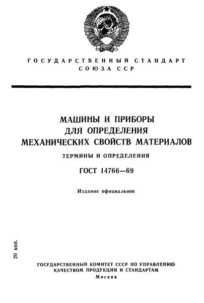 ГОСТ 14766-69 Машины и приборы для определения механических свойств материалов. Термины и определения