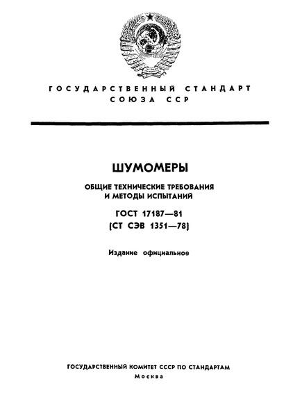 ГОСТ 17187-81 Шумомеры. Общие технические требования и методы испытаний