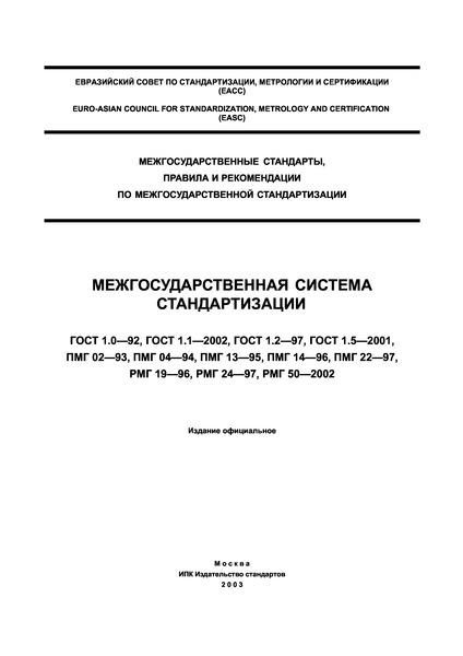 ГОСТ 1.0-92 Межгосударственная система стандартизации. Основные положения