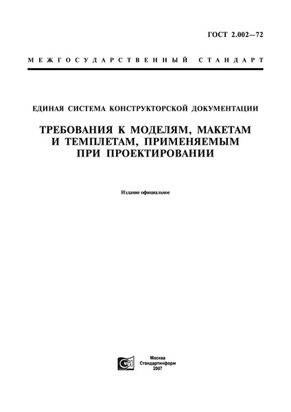 ГОСТ 2.002-72 Единая система конструкторской документации. Требования к моделям, макетам и темплетам, применяемым при проектировании