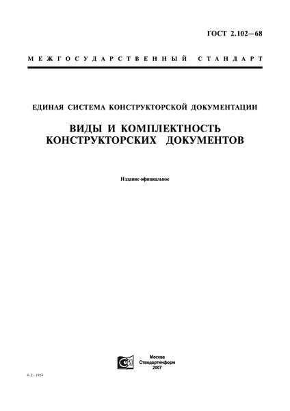 ГОСТ 2.102-68 Единая система конструкторской документации. Виды и комплектность конструкторских документов