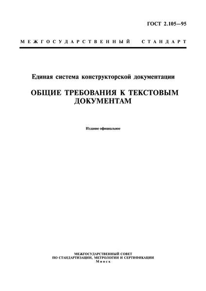 ГОСТ 2.105-95 Единая система конструкторской документации. Общие требования к текстовым документам
