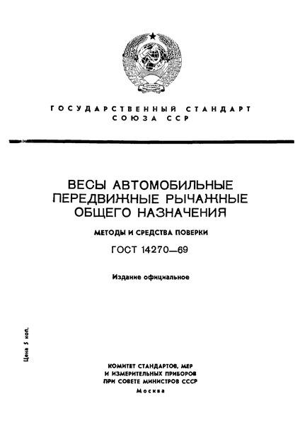 ГОСТ 14270-69 Весы автомобильные передвижные рычажные общего назначения. Методы и средства поверки