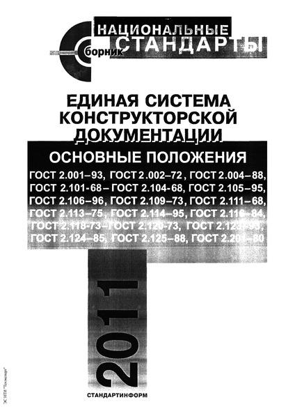 ГОСТ 2.113-75 Единая система конструкторской документации. Групповые и базовые конструкторские документы