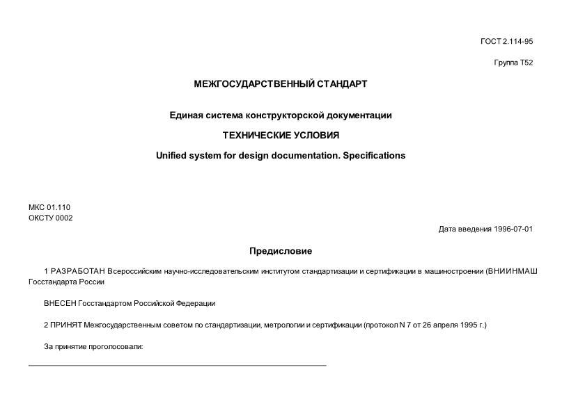 ГОСТ 2.114-95 Единая система конструкторской документации. Технические условия