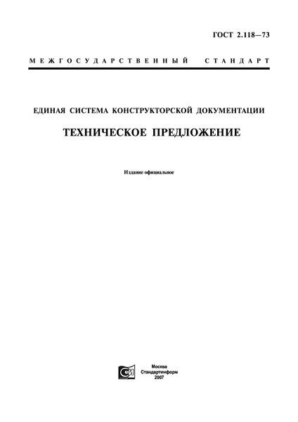ГОСТ 2.118-73 Единая система конструкторской документации. Техническое предложение