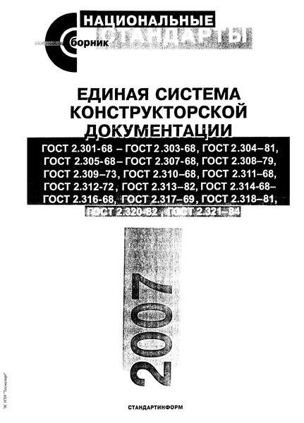 ГОСТ 2.301-68 Единая система конструкторской документации. Форматы