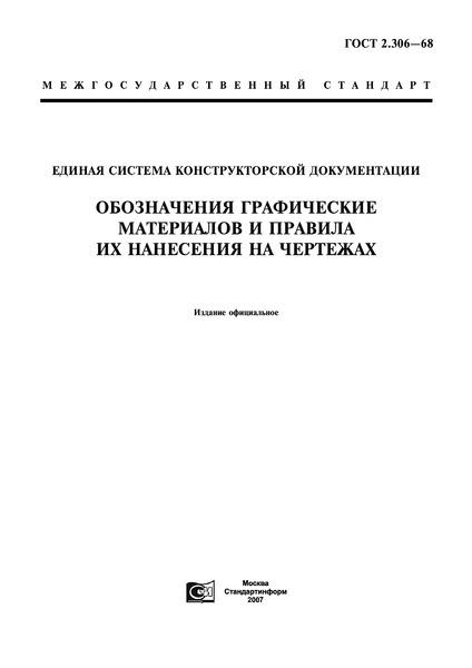 ГОСТ 2.306-68 Единая система конструкторской документации. Обозначения графические материалов и правила их нанесения на чертежах