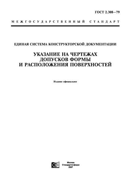 ГОСТ 2.308-79 Единая система конструкторской документации. Указание на чертежах допусков формы и расположения поверхностей