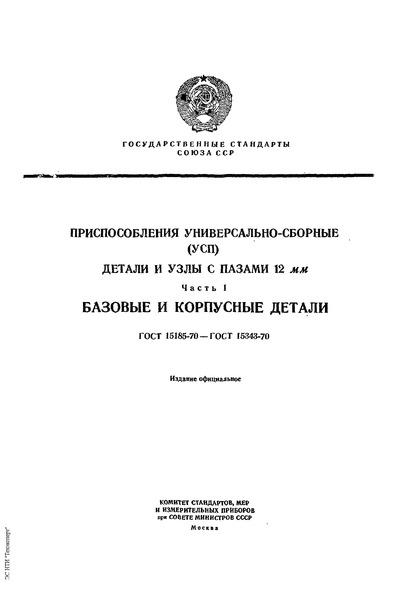 ГОСТ 15340-70 Державки валиков универсально-сборных приспособлений с пазами 12 мм. Конструкция и размеры