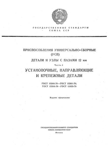 ГОСТ 15357-70 Переходники установочные универсально-сборных приспособлений с пазами 12 мм. Конструкция и размеры