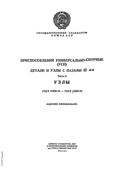ГОСТ 15451-70 Планки направляющие откидные универсально-сборных приспособлений с пазами 12 мм. Конструкция и размеры
