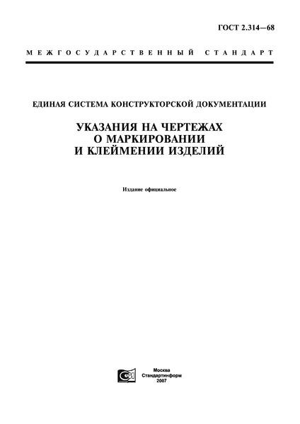 ГОСТ 2.314-68 Единая система конструкторской документации. Указания на чертежах о маркировании и клеймении изделий