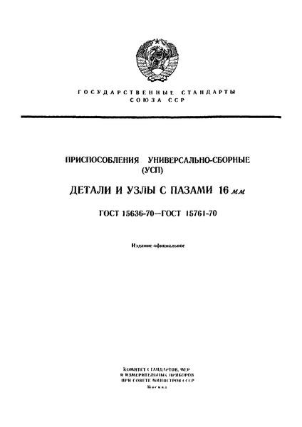 ГОСТ 15710-70 Пальцы установочные грибковые универсально-сборных приспособлений с пазами 16 мм. Конструкция и размеры