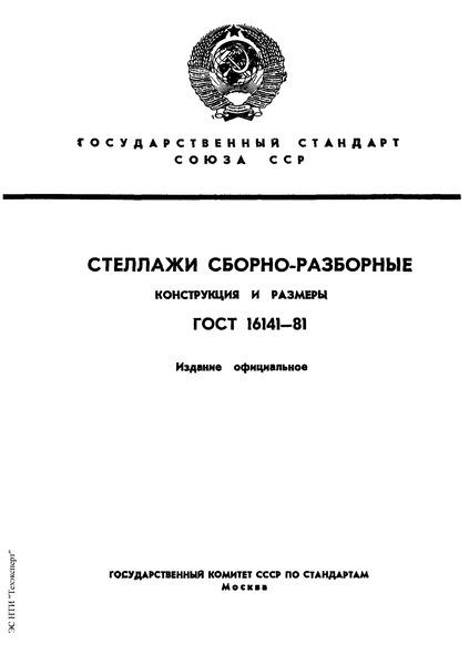 ГОСТ 16141-81 Стеллажи сборно-разборные. Конструкция и размеры