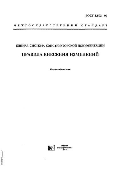ГОСТ 2.503-90 Единая система конструкторской документации. Правила внесения изменений