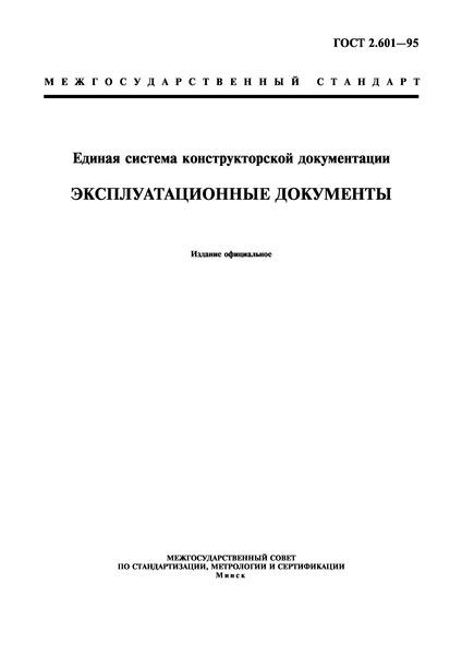 ГОСТ 2.601-95 Единая система конструкторской документации. Эксплуатационные документы