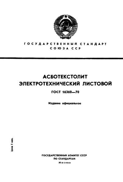 ГОСТ 16360-70 Асботекстолит электротехнический листовой. Технические условия