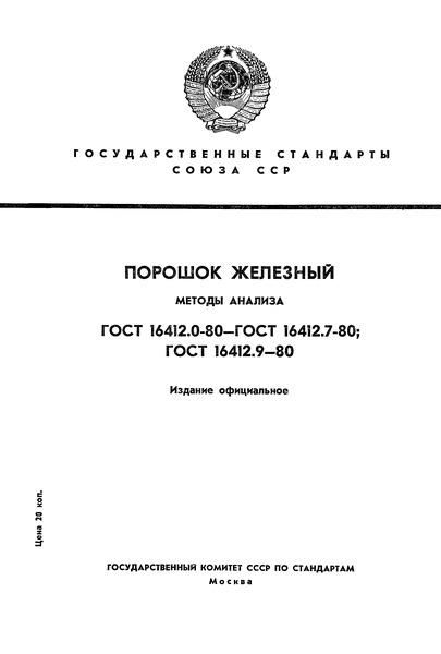 ГОСТ 16412.1-80 Порошок железный. Методы определения железа