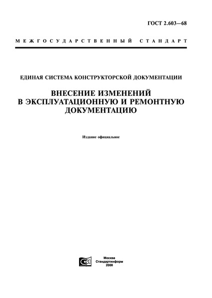 ГОСТ 2.603-68 Единая система конструкторской документации. Внесение изменений в эксплуатационную и ремонтную документацию