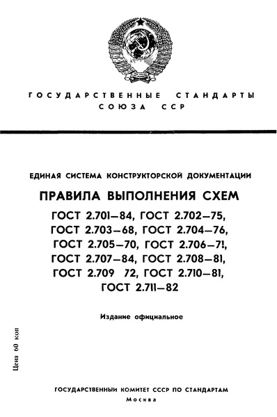 ГОСТ 2.701-84 Единая система