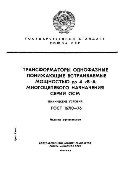 ГОСТ 16710-76 Трансформаторы однофазные понижающие встраиваемые мощностью до 4 кВ • А многоцелевого назначения серии ОСМ. Технические условия