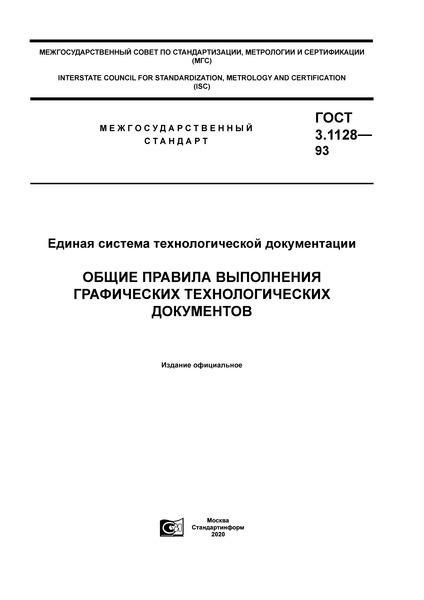 ГОСТ 3.1128-93 Единая система технологической документации. Общие правила выполнения графических технологических документов