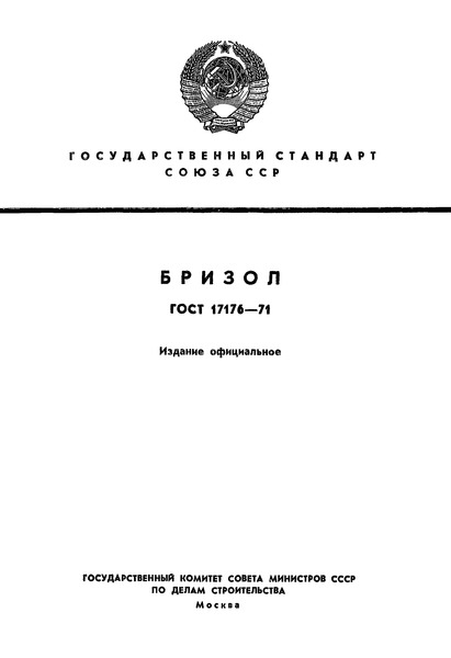 ГОСТ 17176-71 Бризол
