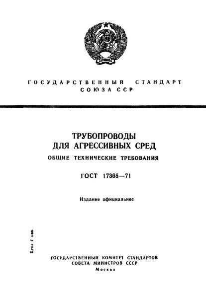 ГОСТ 17365-71 Трубопроводы для агрессивных сред. Общие технические требования