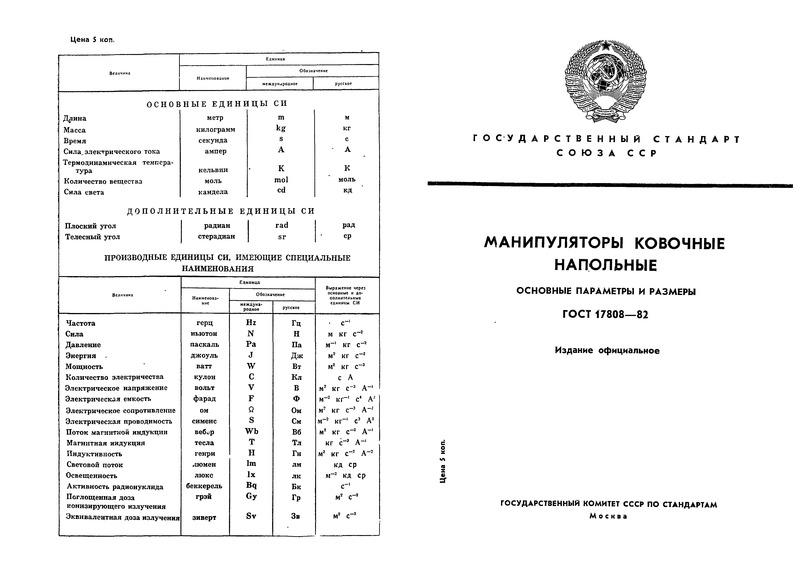 ГОСТ 17808-82 Манипуляторы ковочные напольные. Основные параметры и размеры