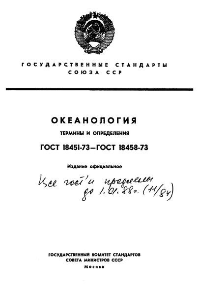 ГОСТ 18451-73 Океанология. Основные понятия. Термины и определения