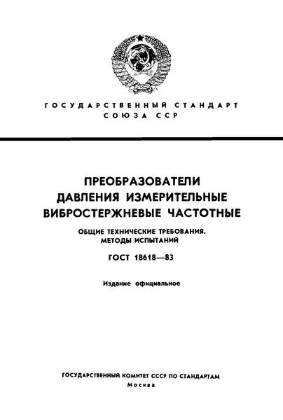 ГОСТ 18618-83 Преобразователи давления измерительные вибростержневые частотные. Общие технические требования. Методы испытаний