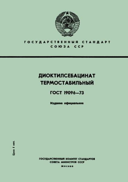 ГОСТ 19096-73 Диоктилсебацинат термостабильный. Технические условия