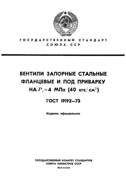 ГОСТ 19192-73 Клапаны (вентили) запорные стальные фланцевые и под приварку на Ру примерно равно 4 МПа (40 кгс/см2). Технические условия