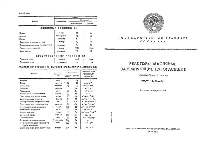 ГОСТ 19470-74 Реакторы масляные заземляющие дугогасящие. Технические условия