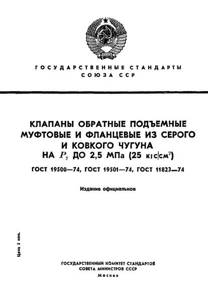 ГОСТ 19501-74 Клапаны обратные подъемные муфтовые и фланцевые из ковкого чугуна на Ру 1,6 и 2,5 МПа (16 и 25 кгс/см2). Технические условия