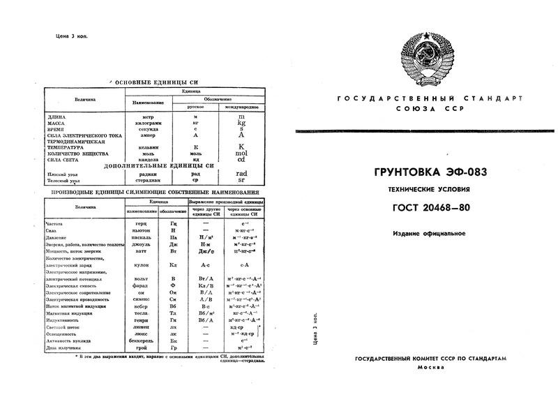 ГОСТ 20468-80 Грунтовка ЭФ-083. Технические условия