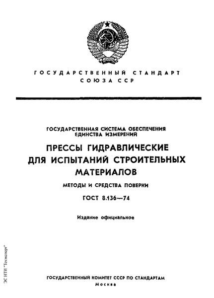 ГОСТ 8.136-74 Государственная система обеспечения единства измерений. Прессы гидравлические для испытаний строительных материалов. Методы и средства поверки