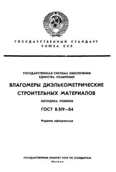 ГОСТ 8.519-84 Государственная система обеспечения единства измерений. Влагомеры диэлькометрические строительных материалов. Методика поверки